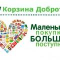 Свято-Георгиевцы подключились к российской акции «Корзина доброты»