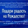 Служба милосердия Свято-Георгиевского храма проведет акцию «Подари радость на Рождество»