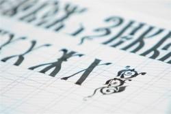 В воскресной школе Свято-Георгиевского храма начнутся занятия по каллиграфии