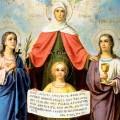 Память святых Веры, Надежды, Любви и Матери их Софии