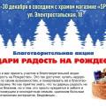 В Свято-Георгиевском храме стартует акция «Подари радость на Рождество»