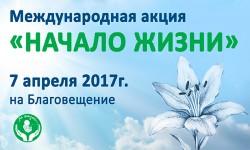 Свято-георгиевцы включились в Международную акцию «Начало жизни»